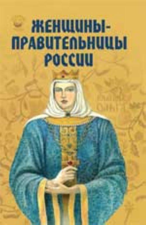 Zhenschiny-pravitelnitsy Rossii