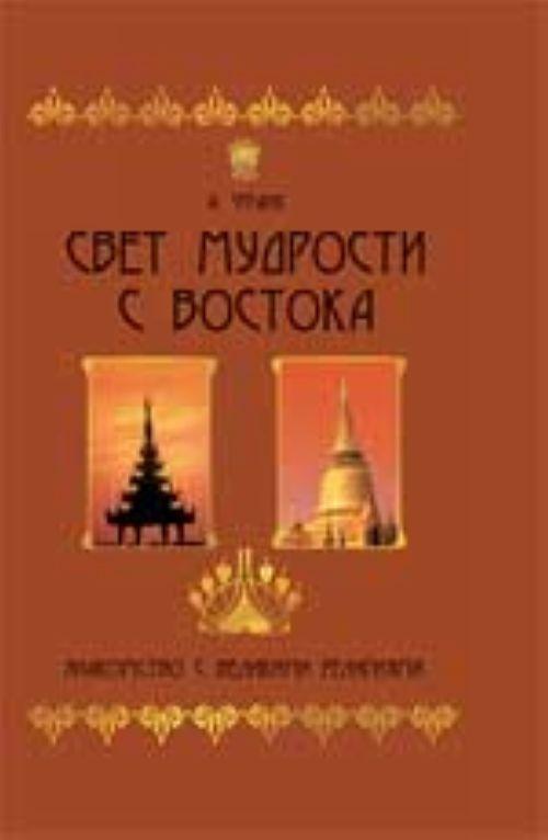 Свет мудрости с Востока: знакомство с великими религиями