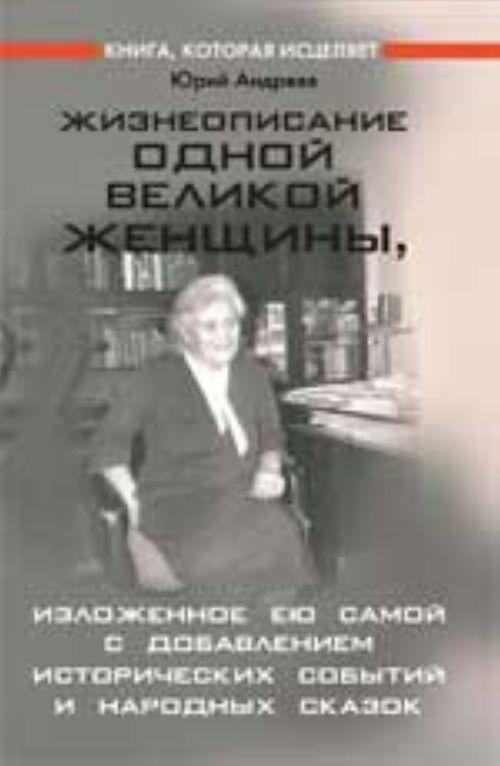 Zhizneopisanie odnoj velikoj zhenschiny, izlozhennoe eju samoj s dobavleniem istoricheskikh i narodnykh skazok