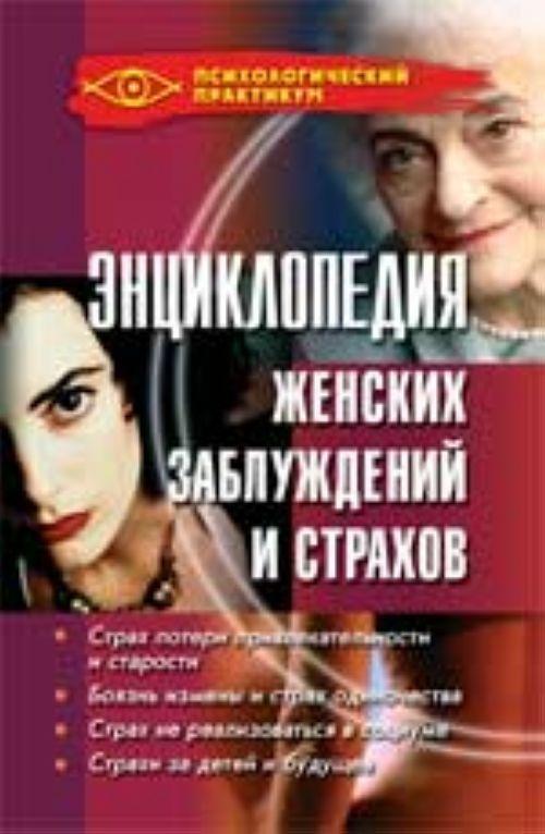 Entsiklopedija zhenskikh zabluzhdenij i strakhov