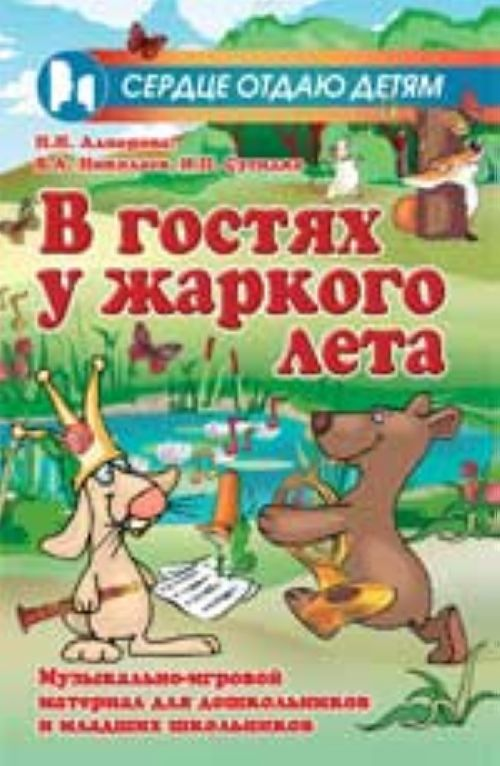 V gostjakh u zharkogo leta: muzykalno-igrovoj material dlja doshkol. i mlad. shkolnikov