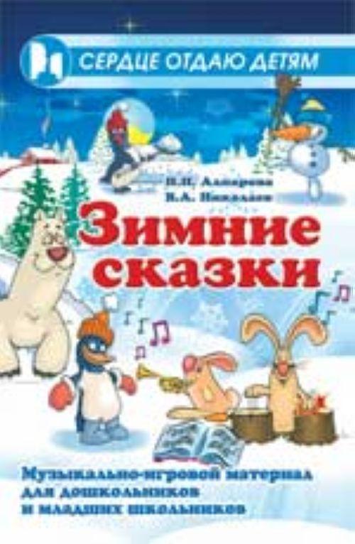 Zimnie skazki: muzykalno-igrovoj material dlja doshkolnikov i mladshikh shkolnikov