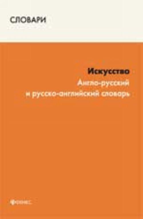 Iskusstvo: anglo-russkij i russko-anglijskij slovar