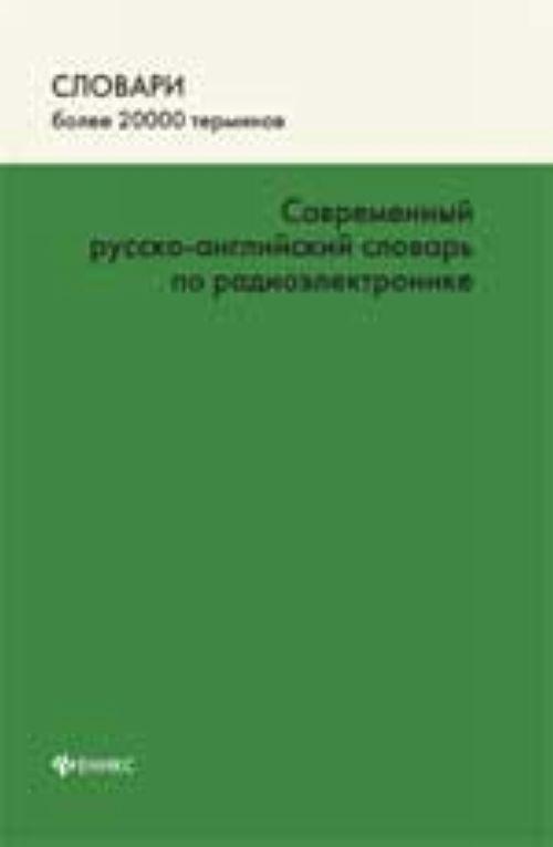 Sovremennyj russko-anglijskij slovar po radioelektronike: okolo 20 000 terminov
