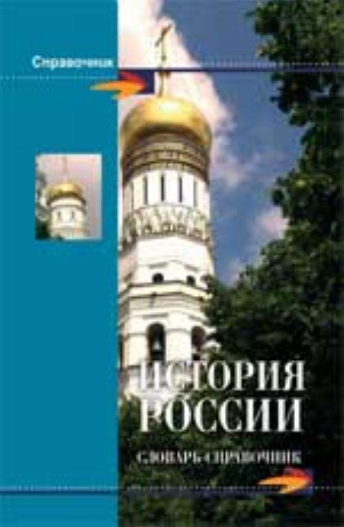 Istorija Rossii: slovar-spravochnik