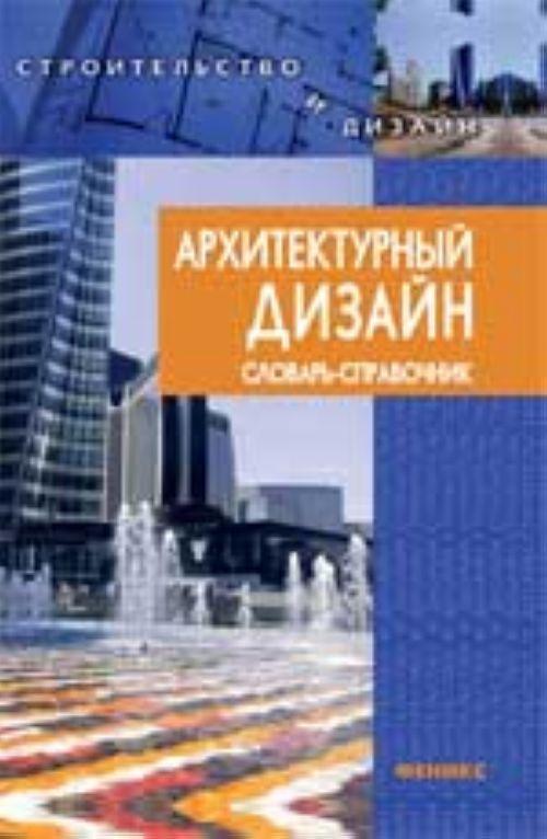 Arkhitekturnyj dizajn: slovar-spravochnik