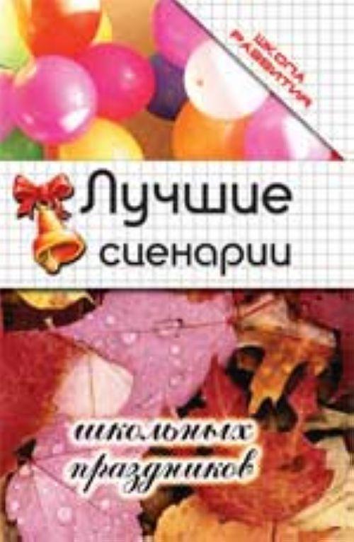 Luchshie stsenarii shkolnykh prazdnikov. - 3-e izd.