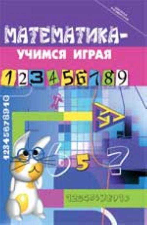 Matematika - uchimsja igraja