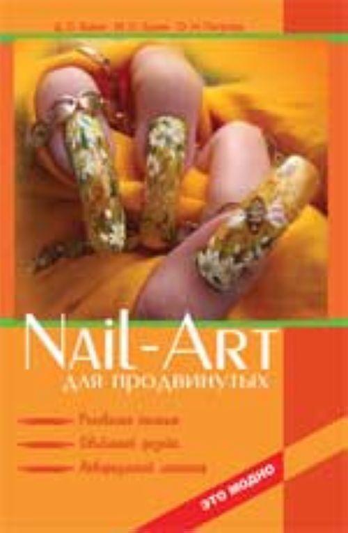 Nail-art dlja prodvinutykh: risovanie kistju, obemnyj dizajn, akvariumnyj manikjur. - Izd. 2-e