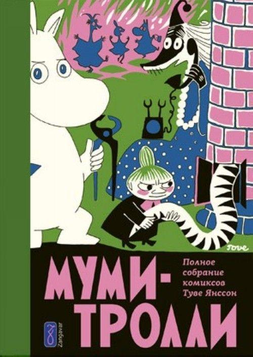 Муми-тролли. Полное собрание комиксов в 5 томах. Том 2