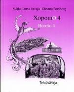 Horoso 4. Horosho 4. Horošo 4. Tehtäväkirja. Including CD.