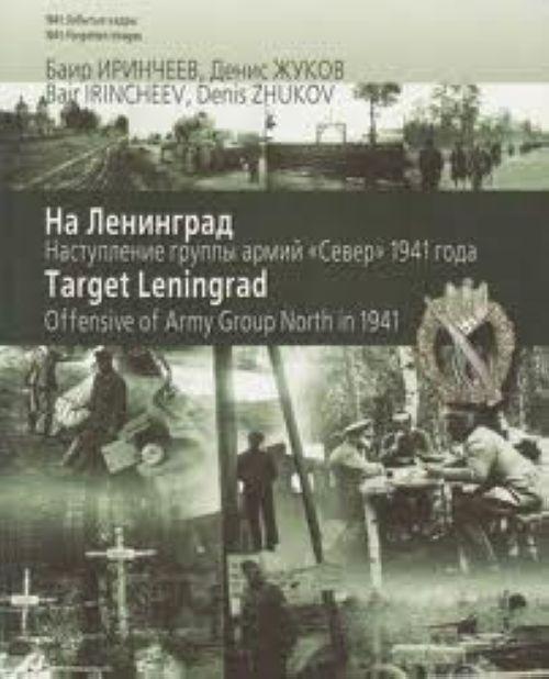 "Na Leningrad. Nastuplenie gruppy armij ""Sever"" 1941 goda / Target Leningrad: Offensive of Army Group North in 1941"
