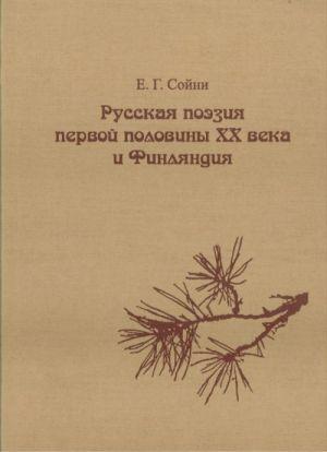 Русская поэзия начала XX века и Финляндия
