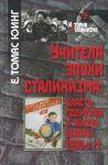 Uchitelja epokhi stalinizma. Vlast, politika i zhizn shkoly 1930-kh gg.