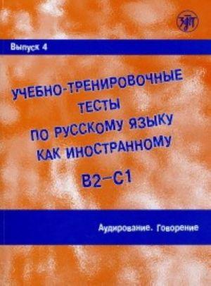 Uchebno-trenirovochnye testy po russkomu jazyku kak inostrannomu. Vypusk 4. Audirovanie. Govorenie