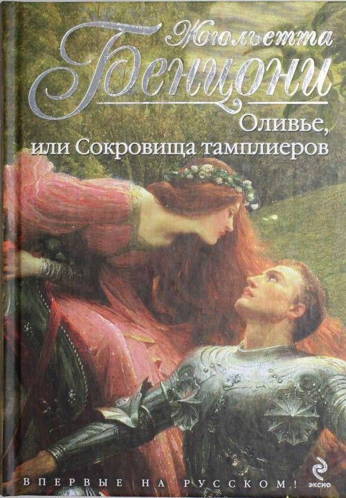 Оливье, или Сокровища тамплиеров