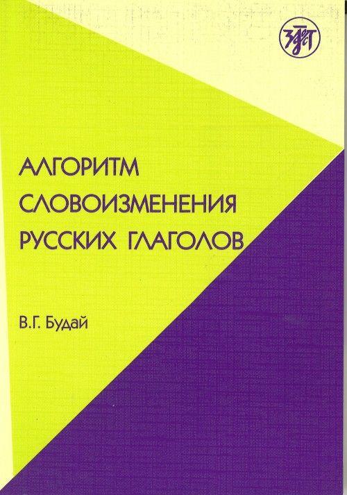Algoritm slovoizmenenija russkikh glagolov