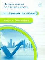 Экономика. Учебное пособие по языку специальности