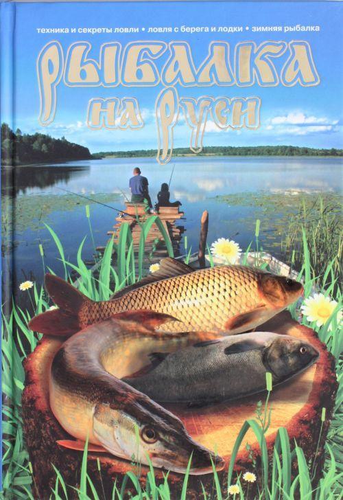 Rybalka na Rusi