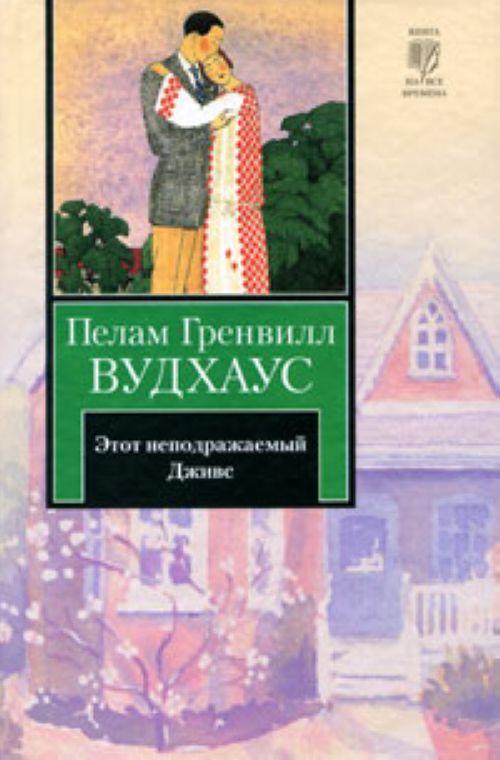 Etot nepodrazhaemyj Dzhivs