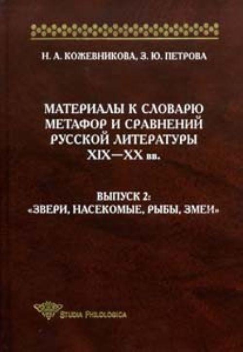 """MATERIALY K SLOVARJu METAFOR I SRAVNENIJ RUSSKOJ LITERATURY XIX-XX vv. Vypusk 2. """"Zveri, nasekomye, ryby, zmei"""""""
