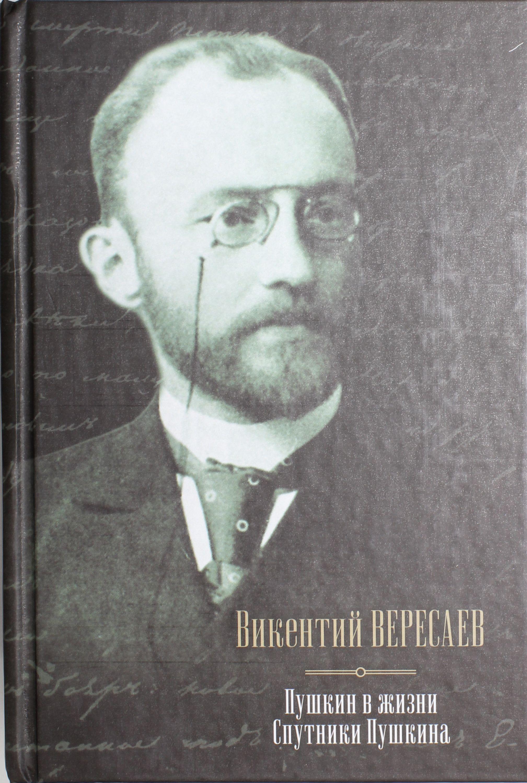 Pushkin v zhizni:Sistematicheskij svod podlinnykh svidetelstv sovremennikov; Sputniki Pushkina