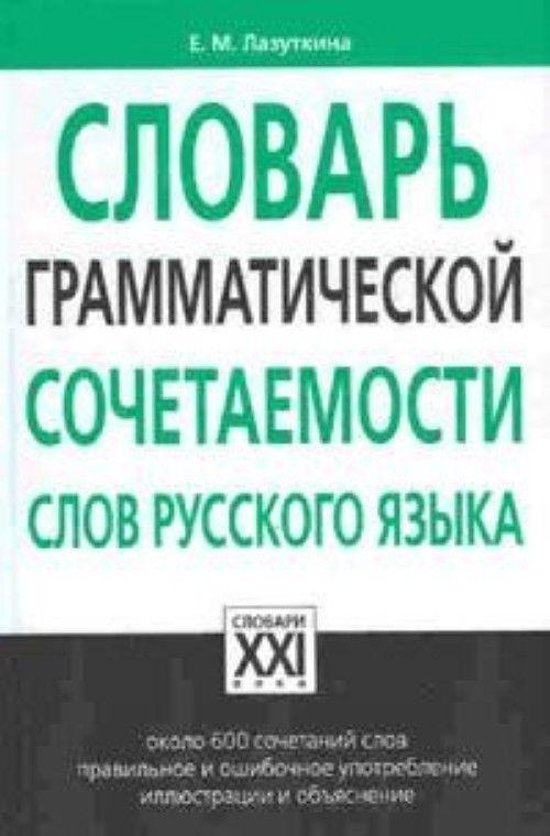 Slovar grammaticheskoj sochetaemosti slov russkogo jazyka