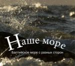 Nashe more. Baltijskoe more s raznykh storon