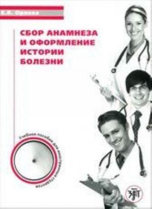 Sbor anamneza i oformlenie istorii bolezni. Uchebnoe posobie po russkomu jazyku dlja inostrannykh