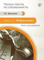 Информатика. Книга для учащегося. Учебное пособие по языку специальности. Вкл. CD и CD-ROM
