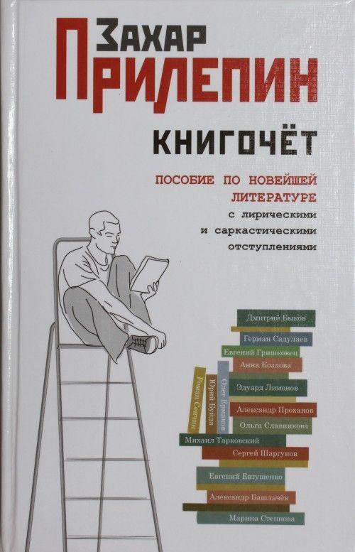 Knigochet: posobie po novejshej literature s liricheskimi i sarkasticheskimi otstuplenijami