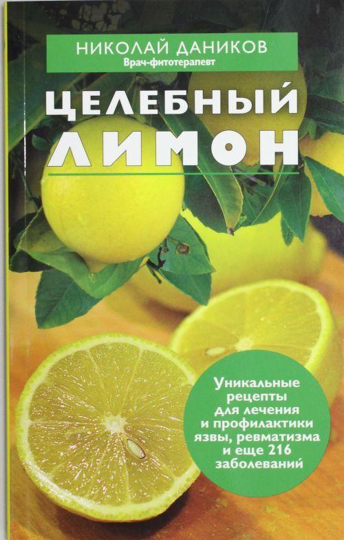 Tselebnyj limon