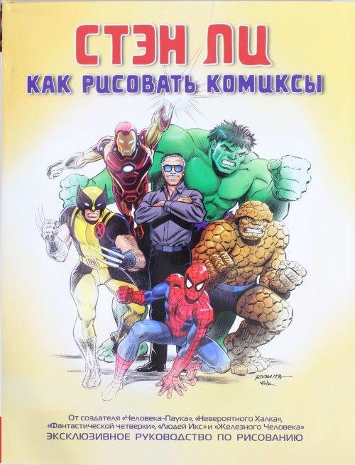 Kak risovat komiksy: ekskljuzivnoe rukovodstvo po risovaniju