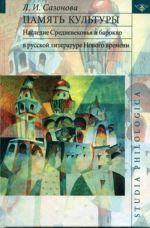 Pamjat kultury. Nasledie Srednevekovja i barokko v russkoj literature Novogo vremeni