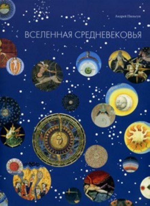 Вселенная Средневековья