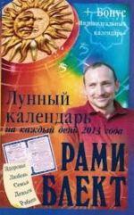 Lunnyj kalendar na kazhdyj den 2013 goda
