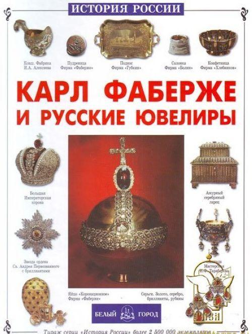 Karl Faberzhe i russkie juveliry