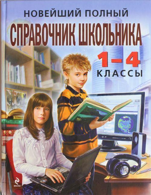 Novejshij polnyj spravochnik shkolnika: 1-4 klassy.