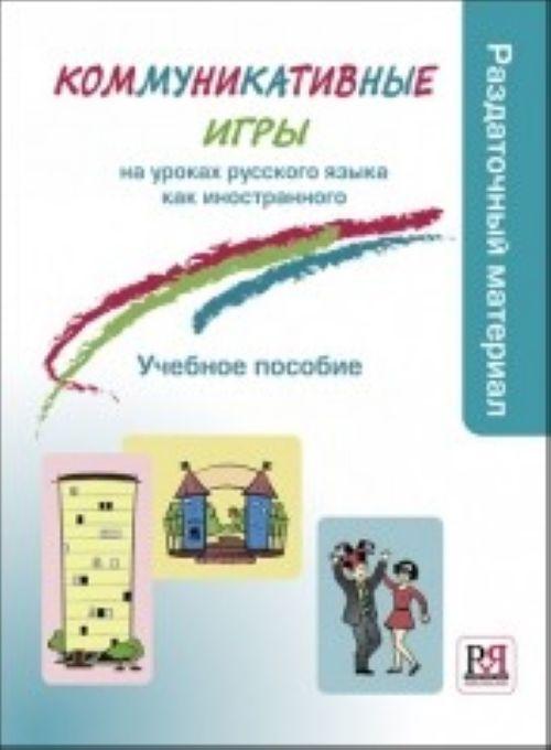 Kommunikativnye igry na urokakh russkogo jazyka kak inostrannogo. Metodicheskoe posobie+razdatochnyj material