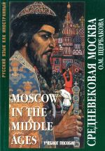 Средневековая Москва / Moscow in the Middle Ages