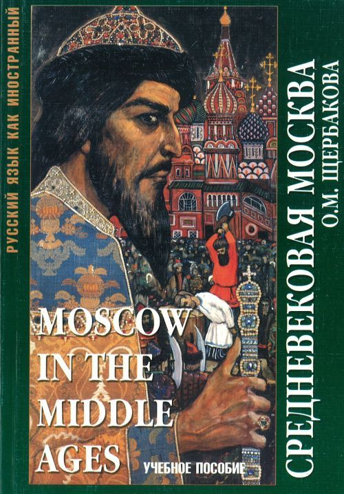 Srednevekovaja Moskva / Moscow in the Middle Ages