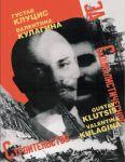 Gustav Klutsis. Valentina Kulagina. Poster. Book graphic. Journal of schedule. A newspaper montage. 1922-1937