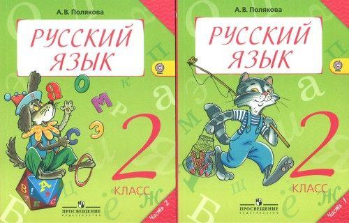 Русский язык. Учебник для 2 класса четырехлетней начальной школы в 2 частях