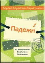 Karty. Kartochki. Kartinki... Iss. 1. Uchebnoe posobie po russkomu jazyku. Padezhi