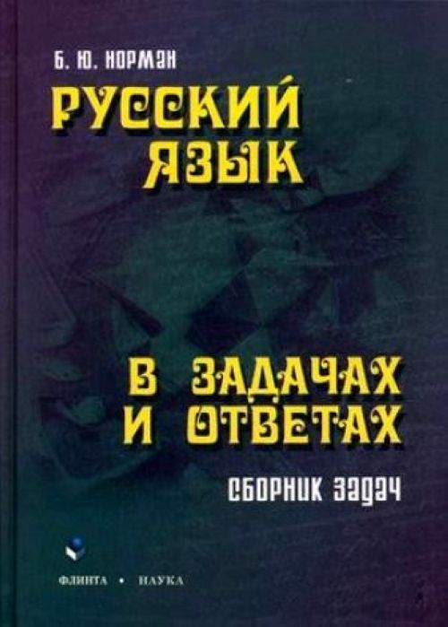 Russkij jazyk v zadachakh i otvetakh. Sbornik zadach