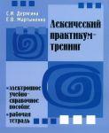 Leksicheskij praktikum-trening. Vkl. CD