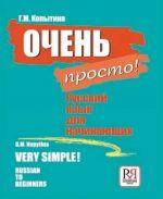 Ochen prosto! Russkij jazyk dlja nachinajuschikh. Kirja sisältää CD:n
