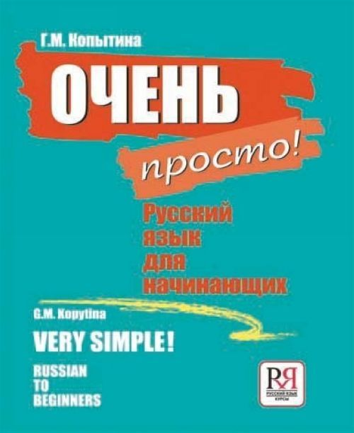 Very simple! Ochen prosto! Russian to beginners. The set consists of book and CD