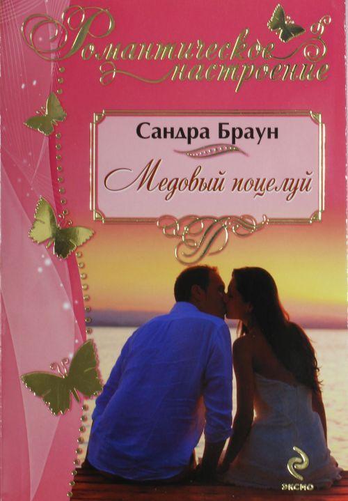 Медовый поцелуй