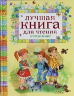 Luchshaja kniga dlja chtenija ot 6 do 9 let